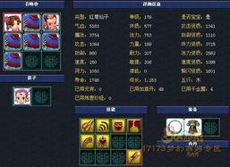 梦幻西游再见梦幻 豪门家族集体藏宝阁17173.com游戏门户