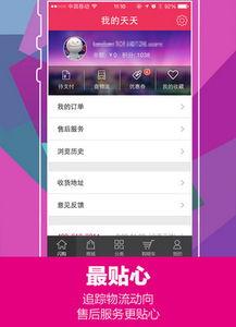 每天定时搜索亚洲-天天网App下载 天天网iPad版下载 苹果版V2.2.0 PC6苹果网