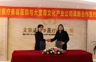 ...础美整形医院与大独尊文化产业公司战略合作签约