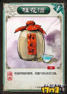 道具卡:魔剑*3,还魂香*1,九节鞭*1,桂花酒*1