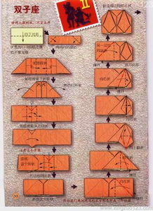 星座折纸之双子座的折法