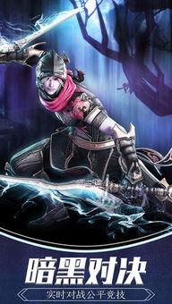 黑暗大陆的史诗-暗黑之镰安卓手游下载 暗黑之镰最新版本下载 91手游网
