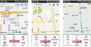 ...Google 百度 baidu 手机 地图 Android版新鲜评测