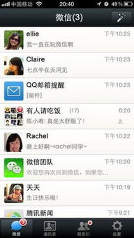 微信 WeChat v4.3.2.6 -iphone版下载