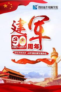 爱国是基本 四川新华电脑学院对祖国负责