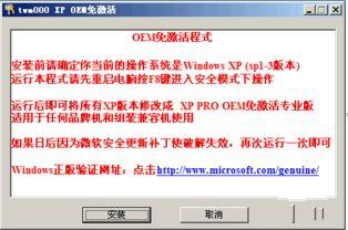 office2007激活工具
