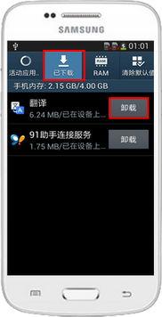 三星手机提示内存不足或内存已满... 6.将多媒体文件移动到外置SD卡,...