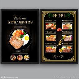 高端西餐厅菜单图片