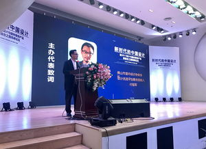 新时代的中国设计暨2017中国设计与建材装饰产品新融合之路高峰论坛...