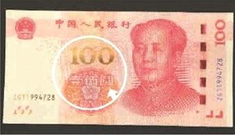 图文 新版百元人民币被指有错字