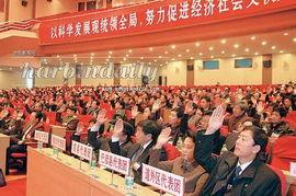 新华网黑龙江频道 聚焦十一五 谋城市发展
