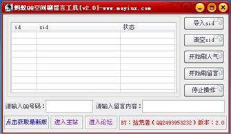 蚂蚁QQ空间刷留言工具下载 2.0 免费绿色版 比克尔下载