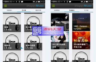 iHappy音乐播放器应用源码