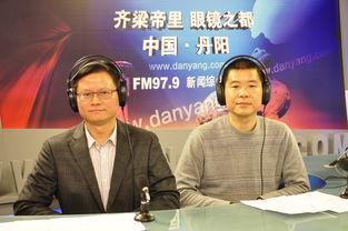 丹阳市人才流动服务中心相关负责人走进FM97.9电台 行风热线 直播室