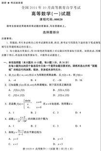 ...4年10月自考高等数学 一 真题