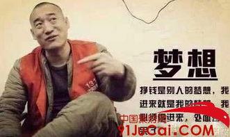 大力药水哥因抢劫被判2年 赵金龙雷人语录 大力出奇迹