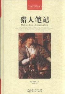 猎人笔记 世界文学名著典藏 全译插图本