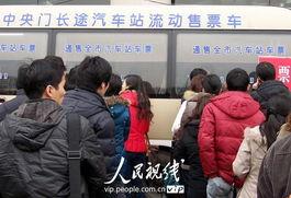 点击下载此图片-南京春运流动售票车亮相街头