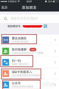 如何把QQ好友添加为微信好友