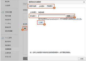 手机QQ空间怎么发语音说说?