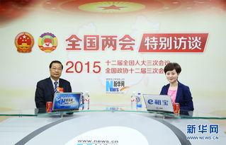 2015年3月12日,全国政协委员、香港民建联主席谭耀宗做客新华会客...