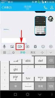 手机QQ短视频添加贴纸效果
