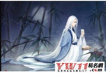 冥   72、傲笑君王权   诗意的古风游戏名字男   游戏名字加上诗意的古...