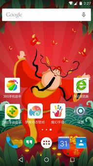 手机财神到 梦象动态壁纸app下载 安卓版财神到 梦象动态壁纸软件下...