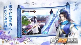 昆仑虚之剑指九天下载 昆仑虚之剑指九天下载v1.0安卓版 西西安卓游戏
