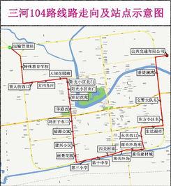 北京旅游在线咨询QQ群:134395421-河北廊坊三河市104路公交车路...