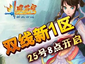 斗破苍穹2新1区6月25日8点火爆开启