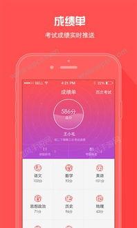 A佳考试app下载 微信A佳考试app下载手机版 v1.7下载 清风手游网