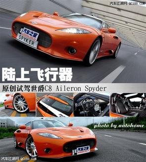 ■ 世爵赛车运动-北京科尼赛克超跑 配置 价格 行情