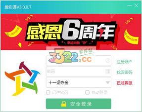 爱彩通11选5软件下载 爱彩通11选5软件 3.0.6下载 3322软件站