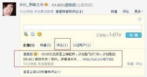 西安咸阳国际机场航班动态实时查询