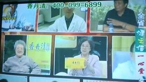 图为香丹清视频广告照片-虚假宣传屡禁不止 香丹清多次被曝光