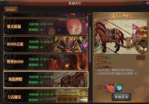 紫霞上古诸神网页游戏登录器
