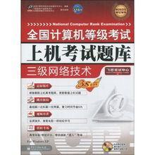 ...上机考试题库 三级网络技术 附CD ROM光盘1张 飞思考试中心