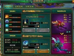 ...唤云显神威05wan 仙纪 坐骑风采 人民网游戏 最权威中文游戏网站 -...