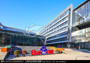 百度办公大楼 百度北京总部
