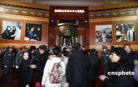 北京举办 西藏民主改革五十年大型展览