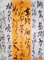 在线订购系统 -9尺条幅自作诗 李枝有 中国书画服务中心
