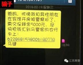 ...骗子花样层出,网警提示您遇到.这些短信,请坚决直接删除 防城港网...