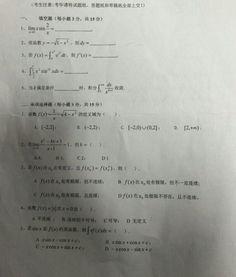 高等数学试卷一份 在线等答案