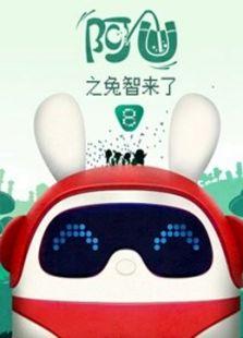 u兔直播-阿u 第8季 兔智来了全集 动画片阿u 第8季 兔智来了在线观看 动动吧