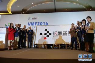 第六届 全球视频媒体论坛 在苏州举行