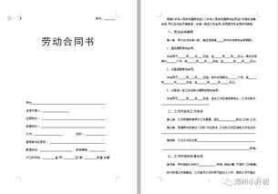 ...上学,居住证 劳动合同 借读证 学籍证明这些证件不可少,办理流程...