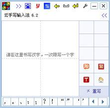 云手写输入法借助强大的中文识别能力,丰富的词条联想功能,任何不...