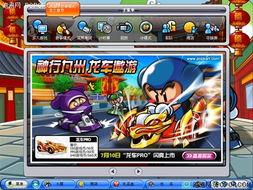 1岁天才选手 文浩俊   2007年5月13日,《跑跑卡丁车》的SK1682跑跑...