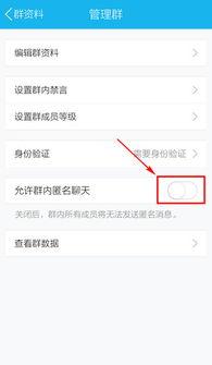 手机QQ匿名聊天在哪里